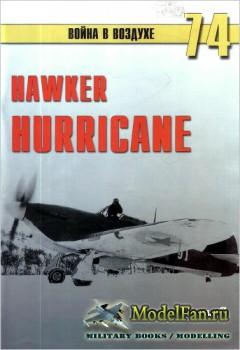 Торнадо - Война в воздухе №74 - Hawker Hurricane (Часть 2)