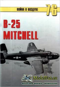 Торнадо - Война в воздухе №76 - B-25 Mitchell (Часть 1)