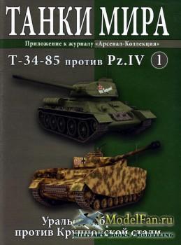Танки Мира №1 - Т-34-85 против Pz.IV