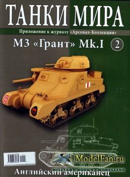 Танки Мира №2 - M3 «Грант» Mk.I