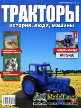 Тракторы: история, люди, машины. Выпуск №1 - МТЗ-50