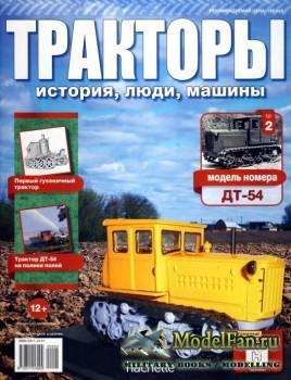Тракторы: история, люди, машины. Выпуск №2 - ДТ-54