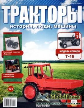 Тракторы: история, люди, машины. Выпуск №3 - Т-16