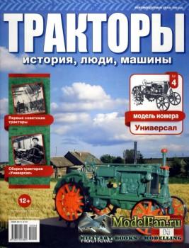 Тракторы: история, люди, машины. Выпуск №4 - Универсал