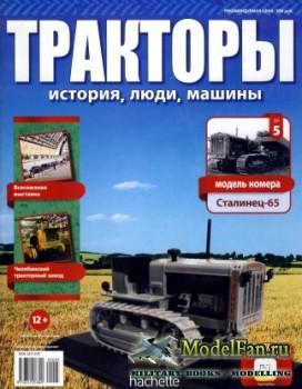 Тракторы: история, люди, машины. Выпуск №5 - Сталинец-65