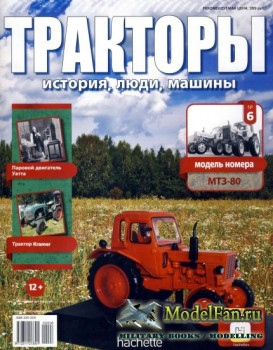 Тракторы: история, люди, машины. Выпуск №6 - МТЗ-80