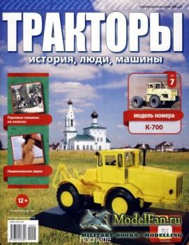 Тракторы: история, люди, машины. Выпуск №7 - К-700