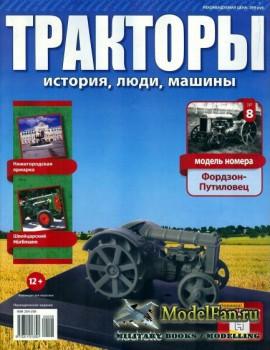 Тракторы: история, люди, машины. Выпуск №8 - Фордзон-Путиловец