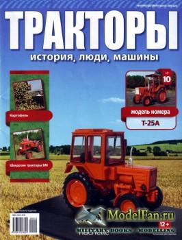 Тракторы: история, люди, машины. Выпуск №10 - Т-25А