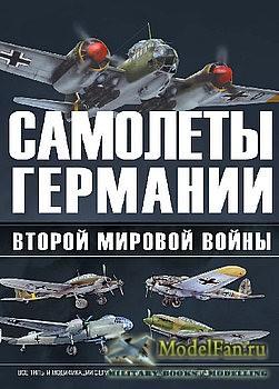 Самолеты Германии Второй Мировой войны (В.Н. Шунков)