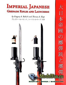 Imperial Japanese Grenade Rifles and Launcher (Gregory A. Babich and Thomas ...