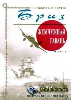 Бриз. Жемчужная гавань: Часть 2 (2004) Специальный выпуск
