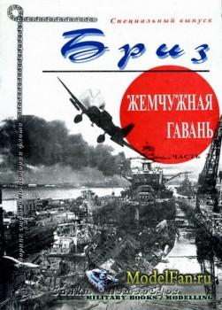 Бриз. Жемчужная гавань: Часть 3 (2004) Специальный выпуск