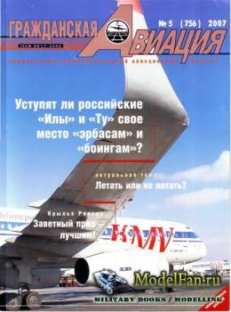 Гражданская авиация 5 (756) Май 2007