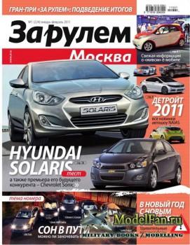 За рулём - Регион (Москва) №1 (224) январь-февраль 2011