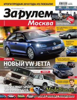 За рулём - Регион (Москва) №2 (225) февраль 2011