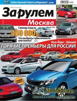 За рулём - Регион (Москва) №8 (231) май 2011