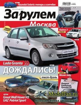 За рулём - Регион (Москва) №9 (232) май 2011