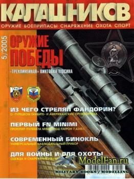 Калашников 5/2005