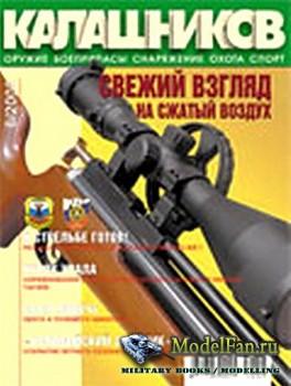 Калашников 6/2005