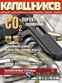 Калашников 7/2005