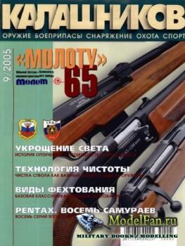Калашников 9/2005