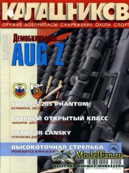 Калашников 10/2005