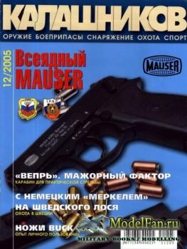 Калашников 12/2005