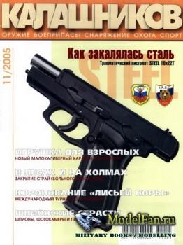 Калашников 11/2005