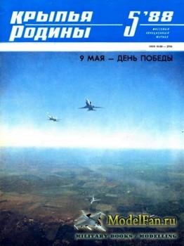 Крылья Родины №5 (Май) 1988 (452)