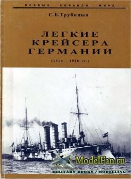Легкие крейсера Германии (1914-1918 гг.) (С.Б. Трубицын)