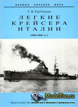 Легкие крейсера Италии (1932-1945 гг.) (С.Б. Трубицын)