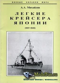 Легкие крейсера Японии (1917-1945) (А.А. Михайлов)