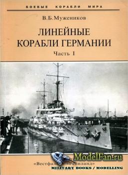 Линейные корабли Германии. Часть I (В.Б. Муженников)