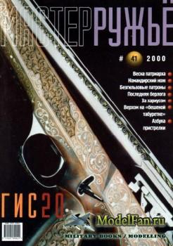 Мастер Ружьё №1 (41) (2000)