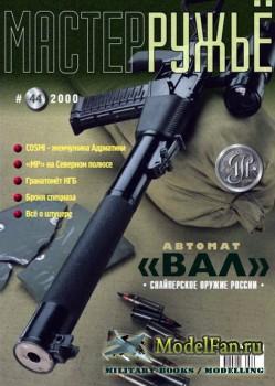 Мастер Ружьё №4 (44) (2000)