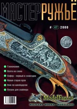 Мастер Ружьё №7 (47) (2000)