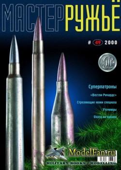 Мастер Ружьё №9 (49) (2000)