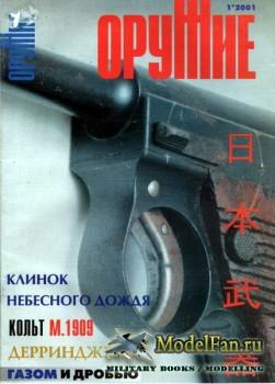 Оружие №1 2001