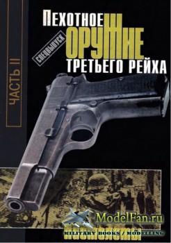 Оружие №2 2001 (Спецвыпуск) Пехотное оружие Третьего Рейха. Часть II: Писто ...