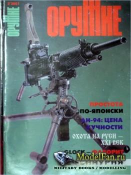 Оружие №3 2001