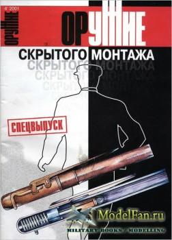 Оружие №4 2001