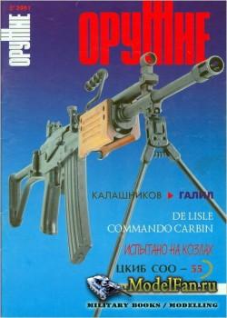 Оружие №5 2001