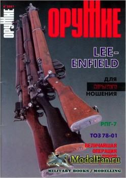 Оружие №6 2001