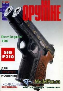 Оружие №7 2001