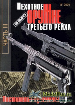 Оружие №8 2001 (Спецвыпуск) Пехотное оружие Третьего Рейха. Часть III: Пист ...