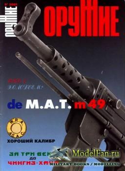Оружие №9 2001