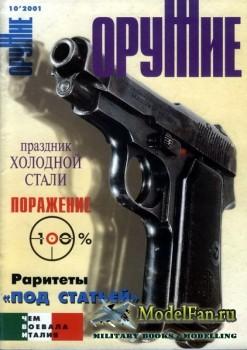 Оружие №10 2001
