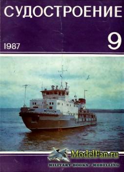 Судостроение №9 (598) Сентябрь 1987