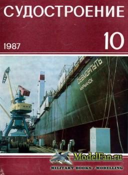 Судостроение №10 (599) Октябрь 1987